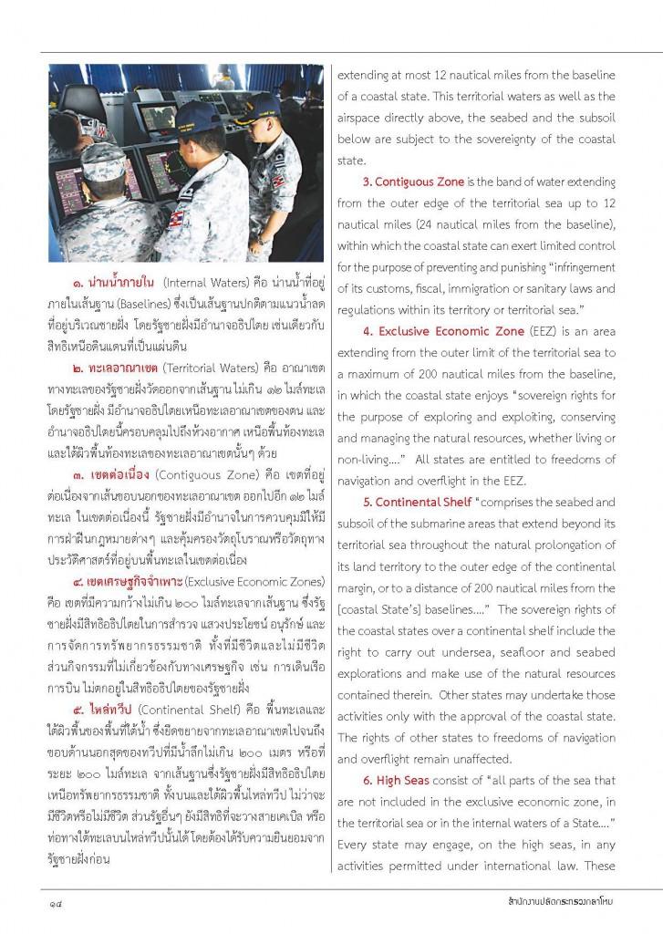 หลักเมือง เม.ย.61_Page_16