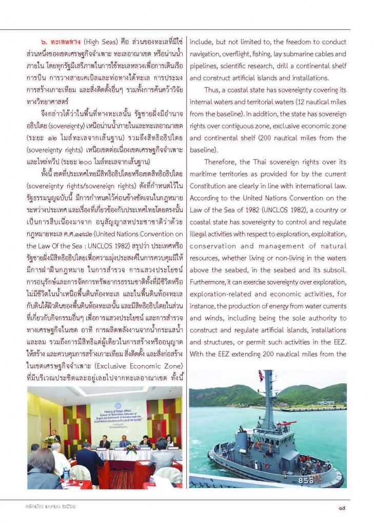 หลักเมือง เม.ย.61_Page_17