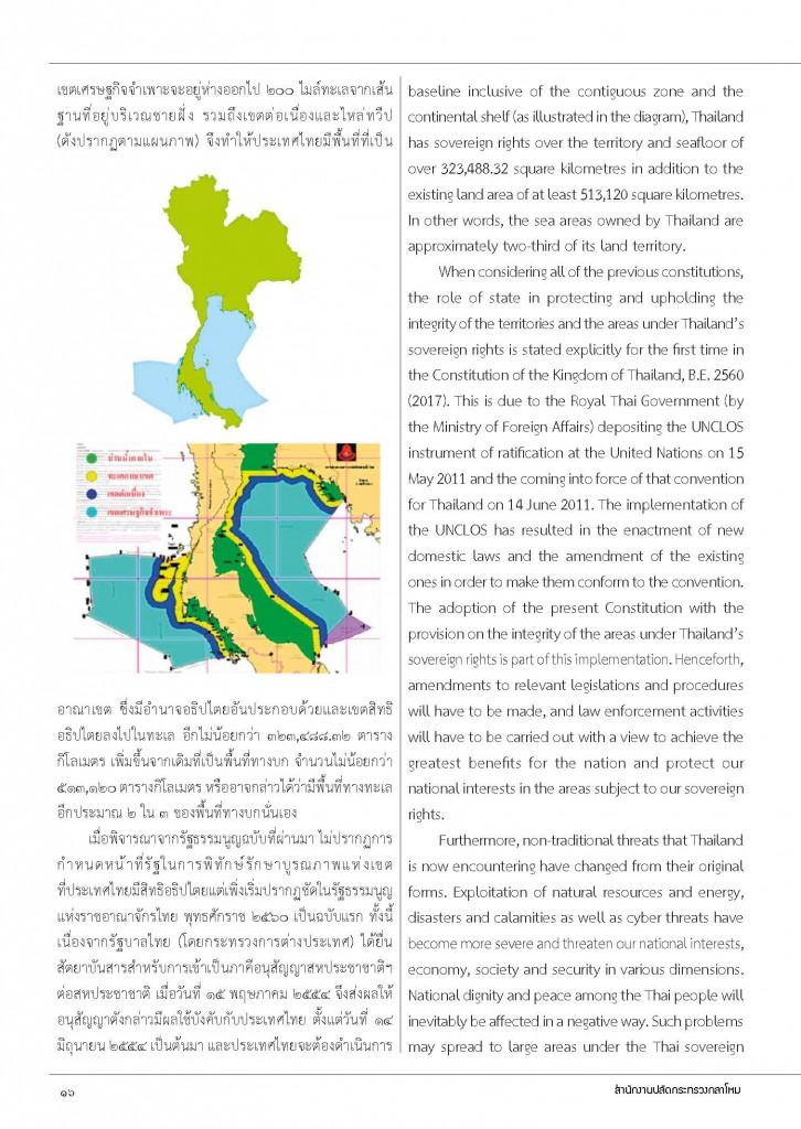 หลักเมือง เม.ย.61_Page_18