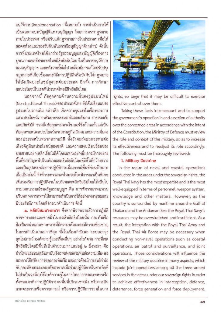 หลักเมือง เม.ย.61_Page_19