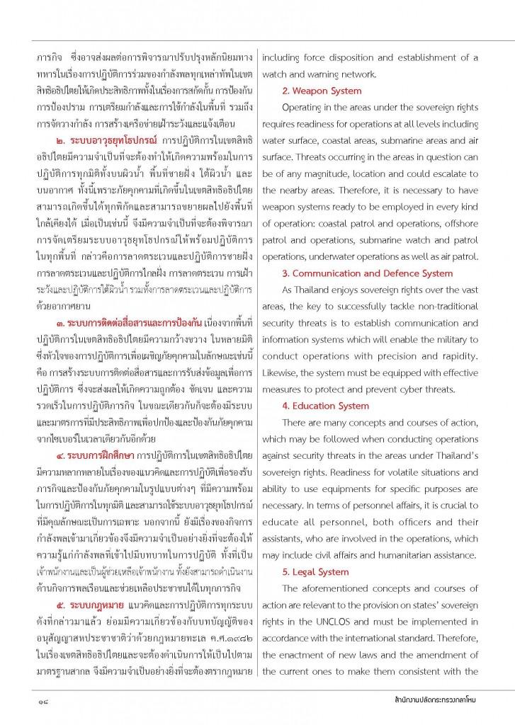 หลักเมือง เม.ย.61_Page_20