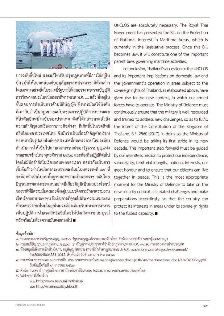 หลักเมือง เม.ย.61_Page_21