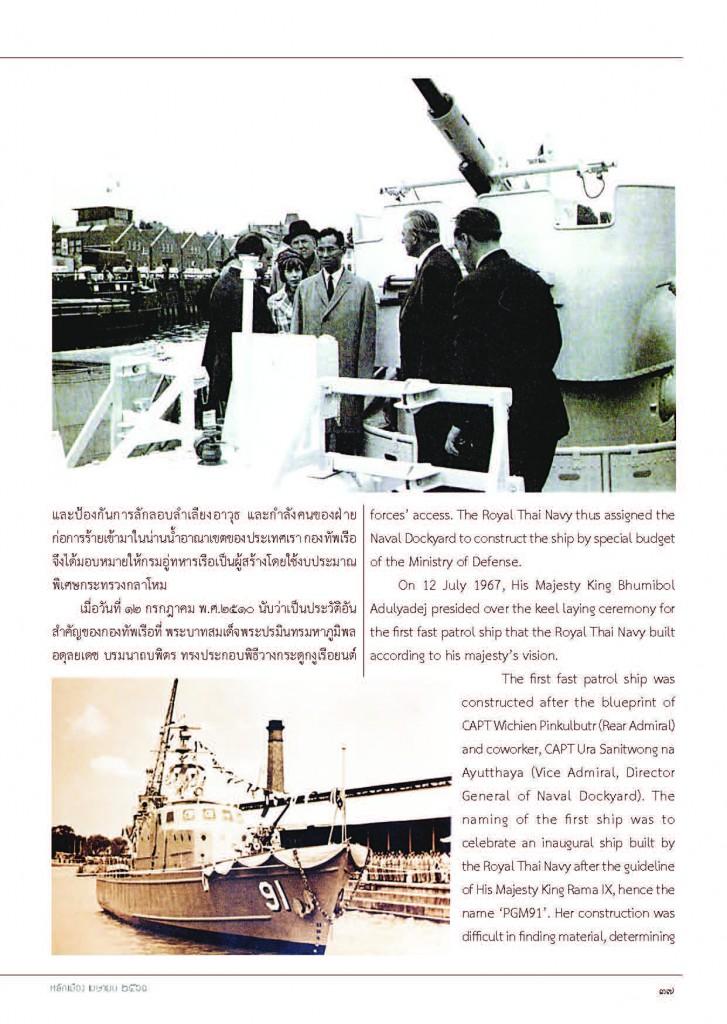 หลักเมือง เม.ย.61_Page_39