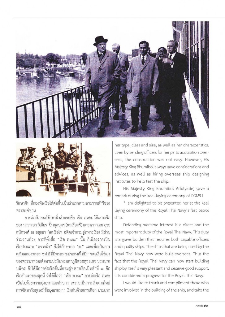 หลักเมือง เม.ย.61_Page_40