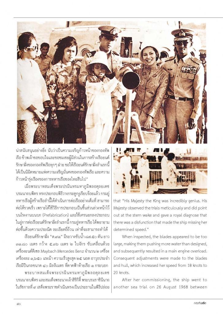 หลักเมือง เม.ย.61_Page_42