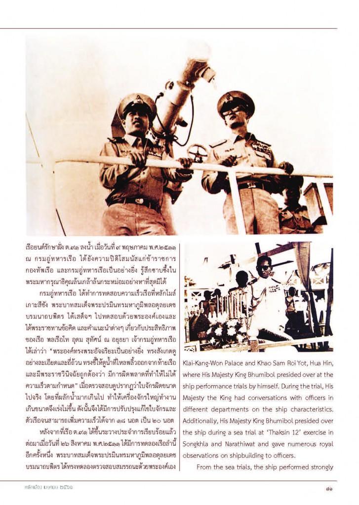 หลักเมือง เม.ย.61_Page_43