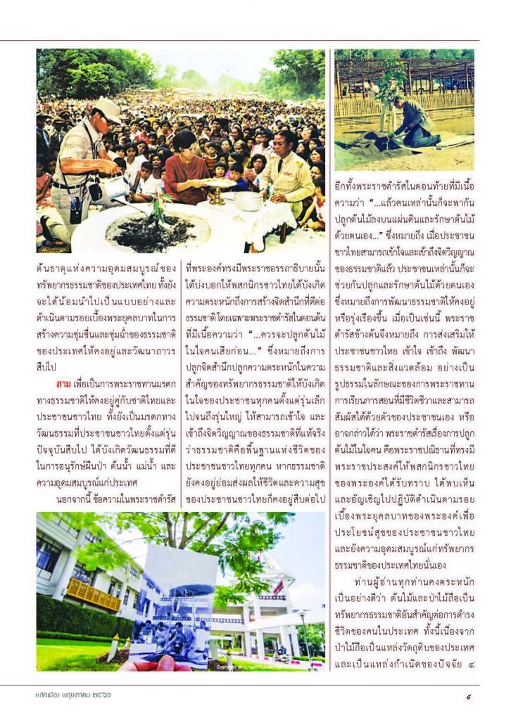หลักเมือง พ.ค.61_Page_07