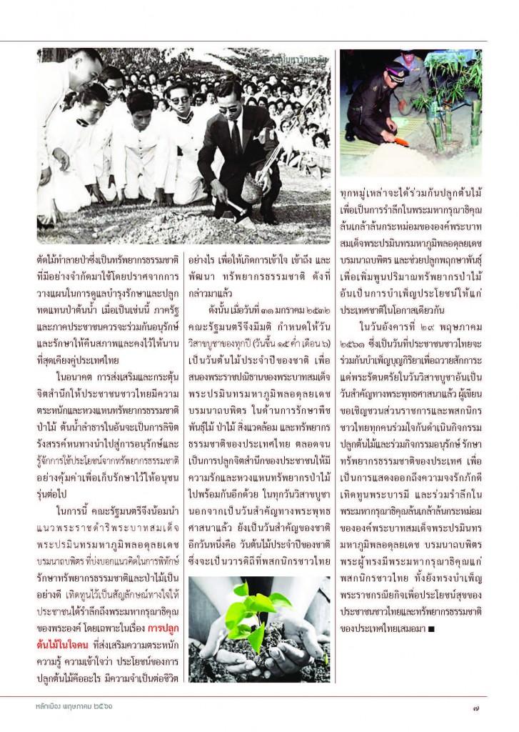 หลักเมือง พ.ค.61_Page_09