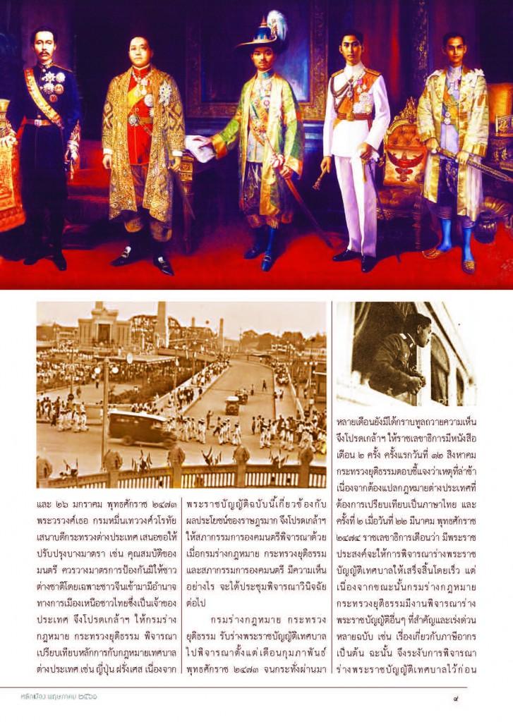 หลักเมือง พ.ค.61_Page_11