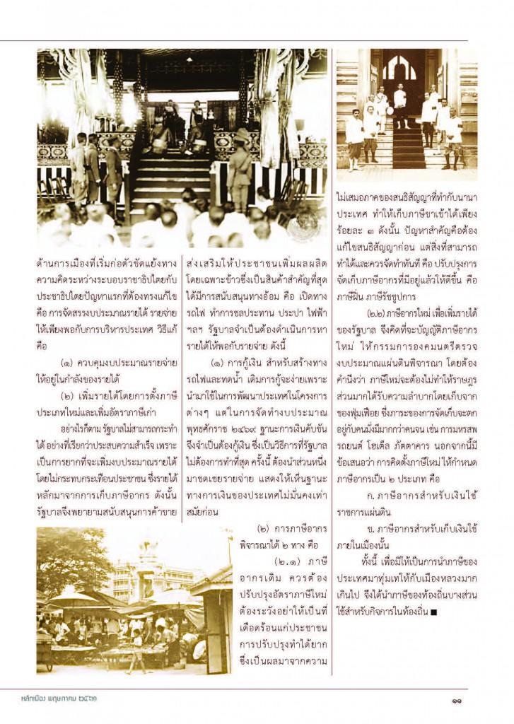 หลักเมือง พ.ค.61_Page_13