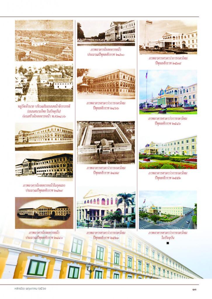 หลักเมือง พ.ค.61_Page_15