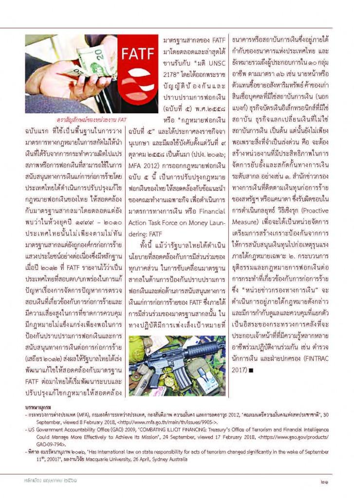 หลักเมือง พ.ค.61_Page_23