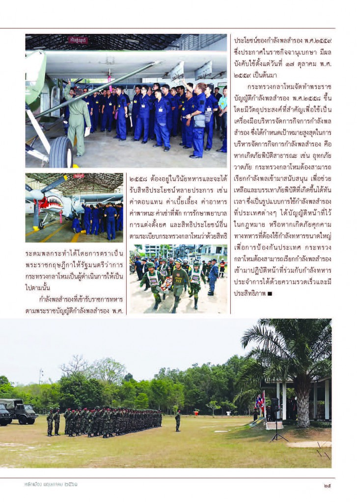 หลักเมือง พ.ค.61_Page_27