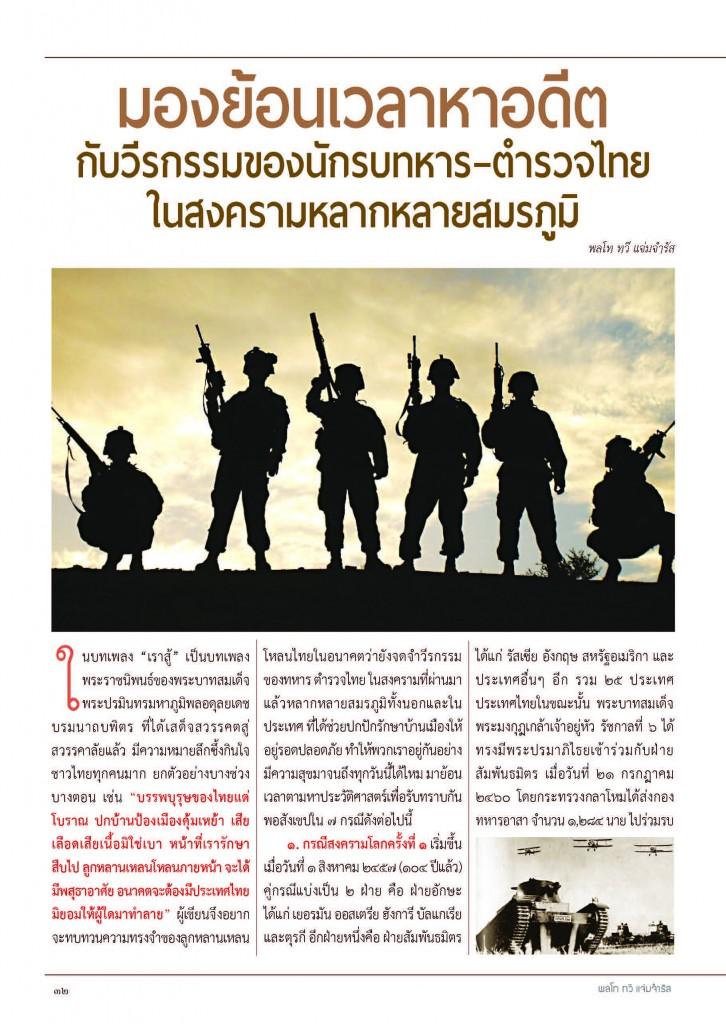 หลักเมือง พ.ค.61_Page_34