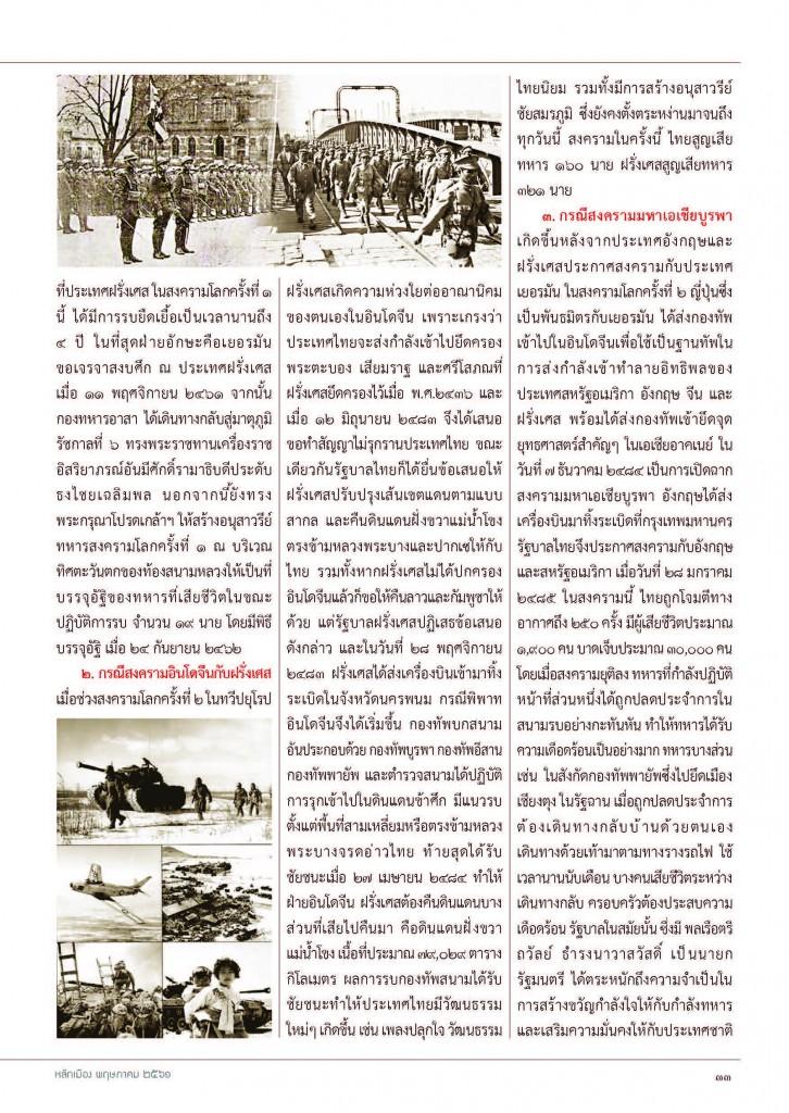 หลักเมือง พ.ค.61_Page_35