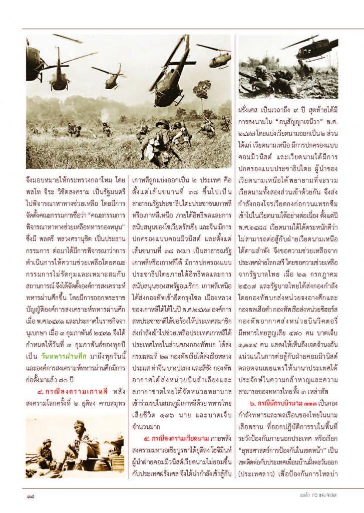 หลักเมือง พ.ค.61_Page_36
