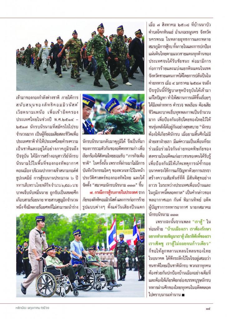 หลักเมือง พ.ค.61_Page_37