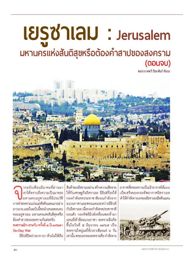 หลักเมือง พ.ค.61_Page_42