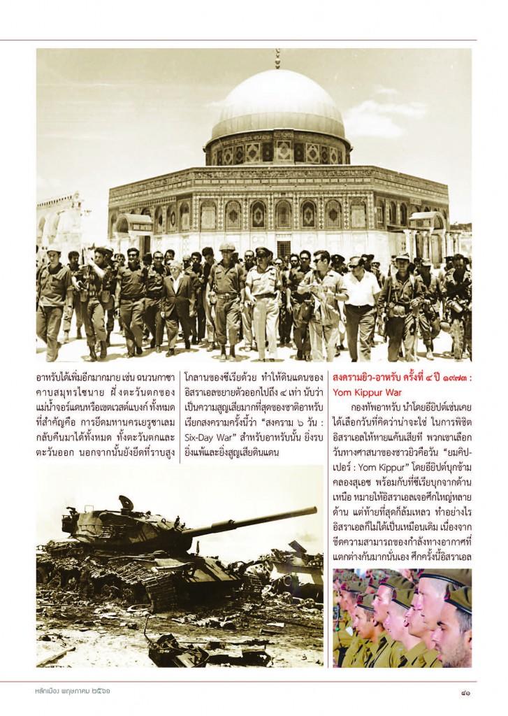 หลักเมือง พ.ค.61_Page_43