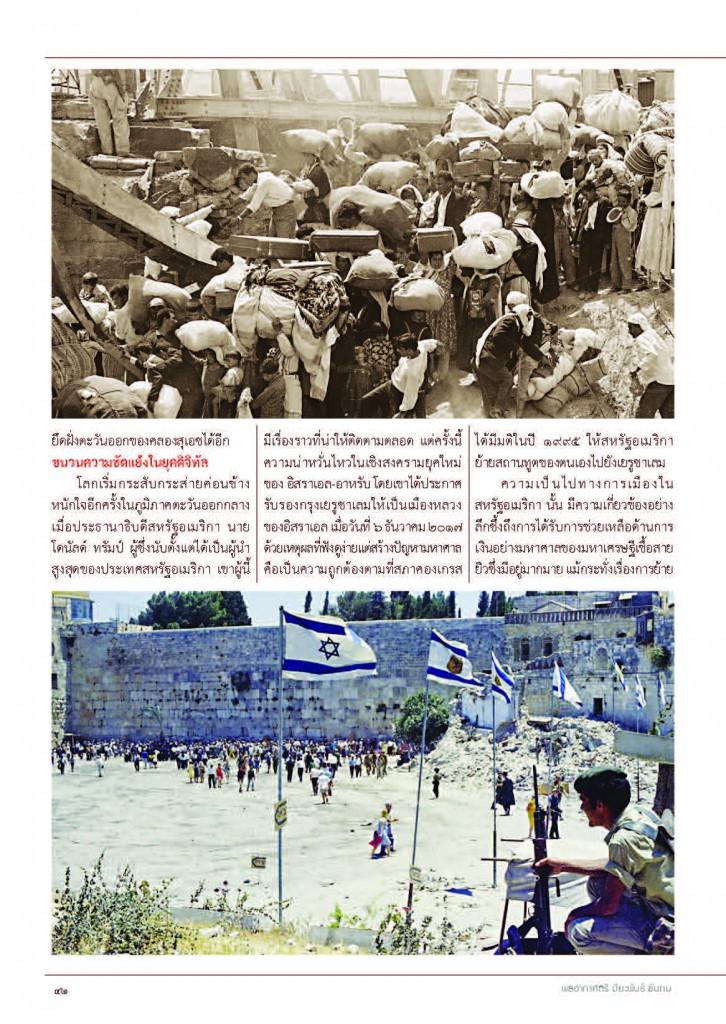 หลักเมือง พ.ค.61_Page_44
