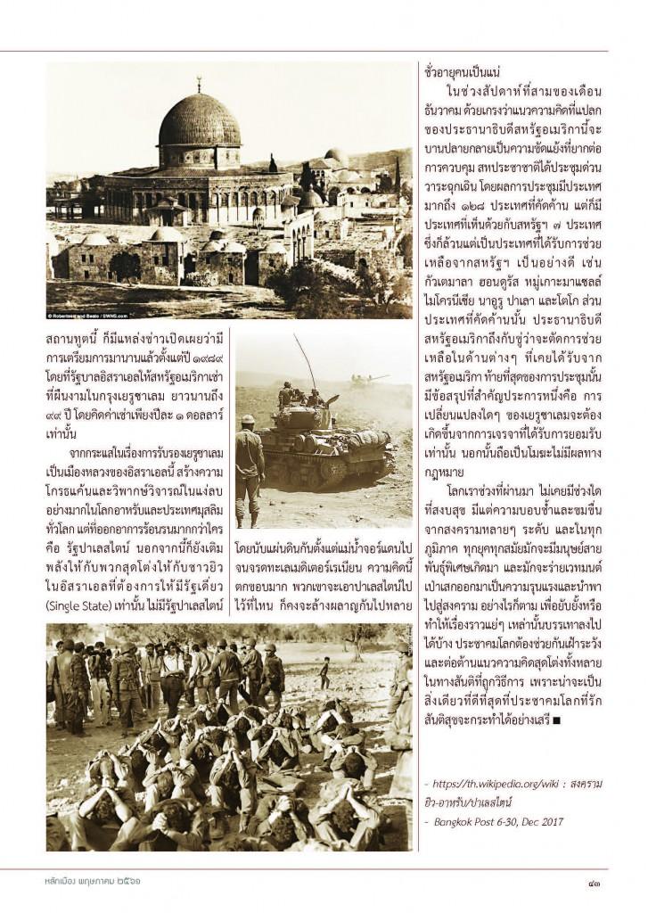 หลักเมือง พ.ค.61_Page_45