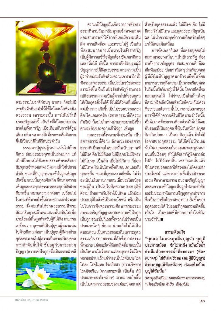 หลักเมือง พ.ค.61_Page_59