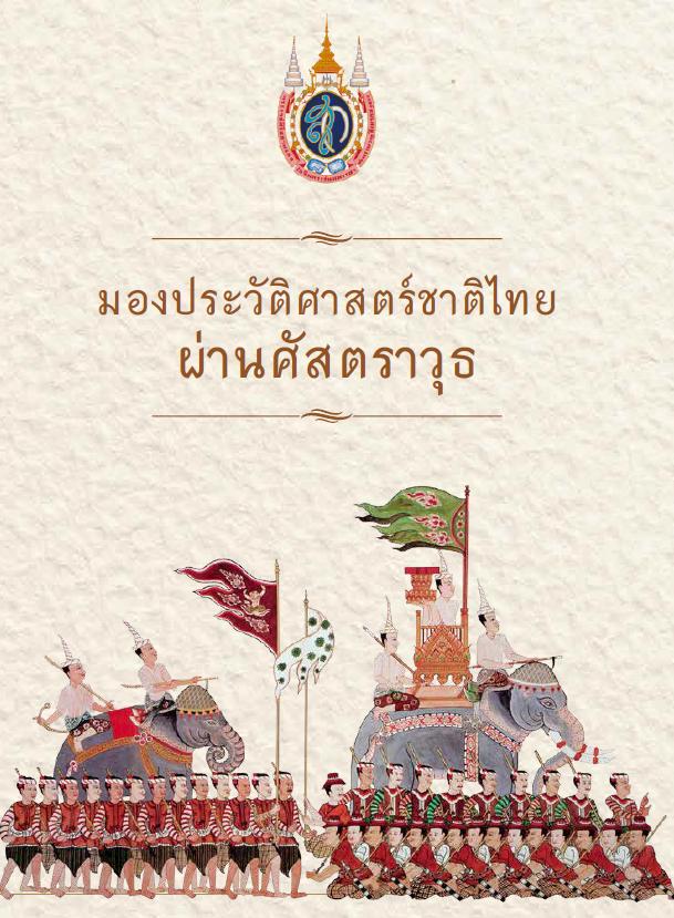 หนังสือ มองประวัติศาสตร์ชาติไทยผ่านศัสตราวุธ