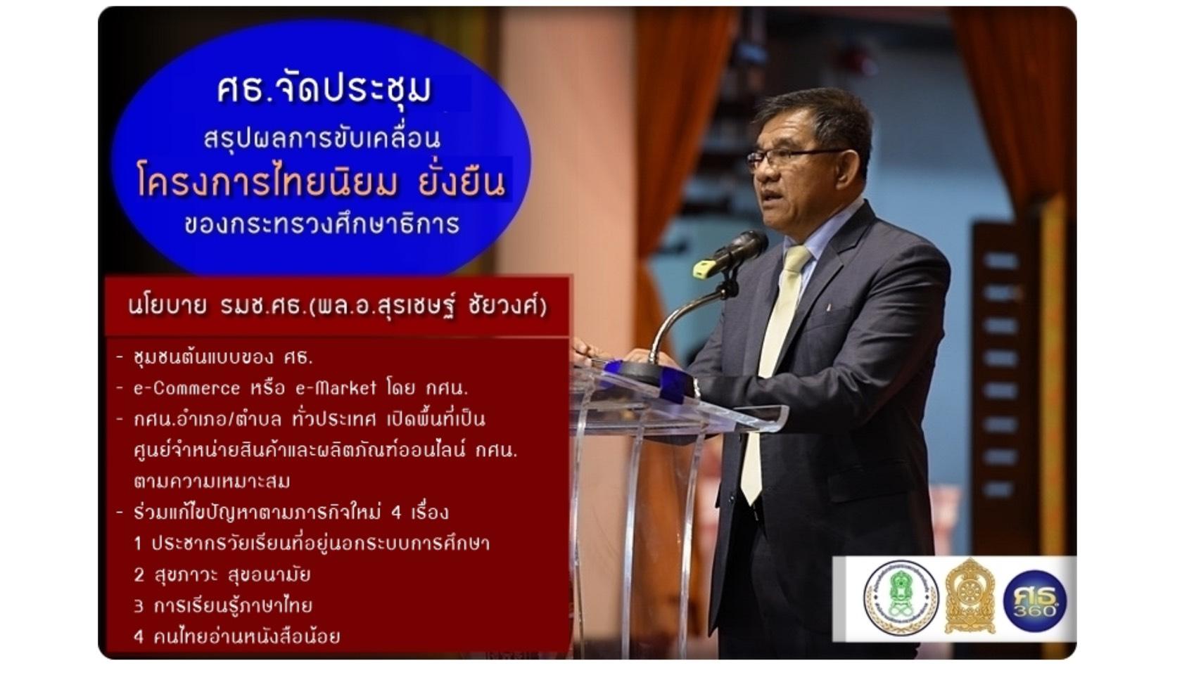 ประชุมสรุปผลการขับเคลื่อนโครงการไทยนิยม ยั่งยืน ของกระทรวงศึกษาธิการ
