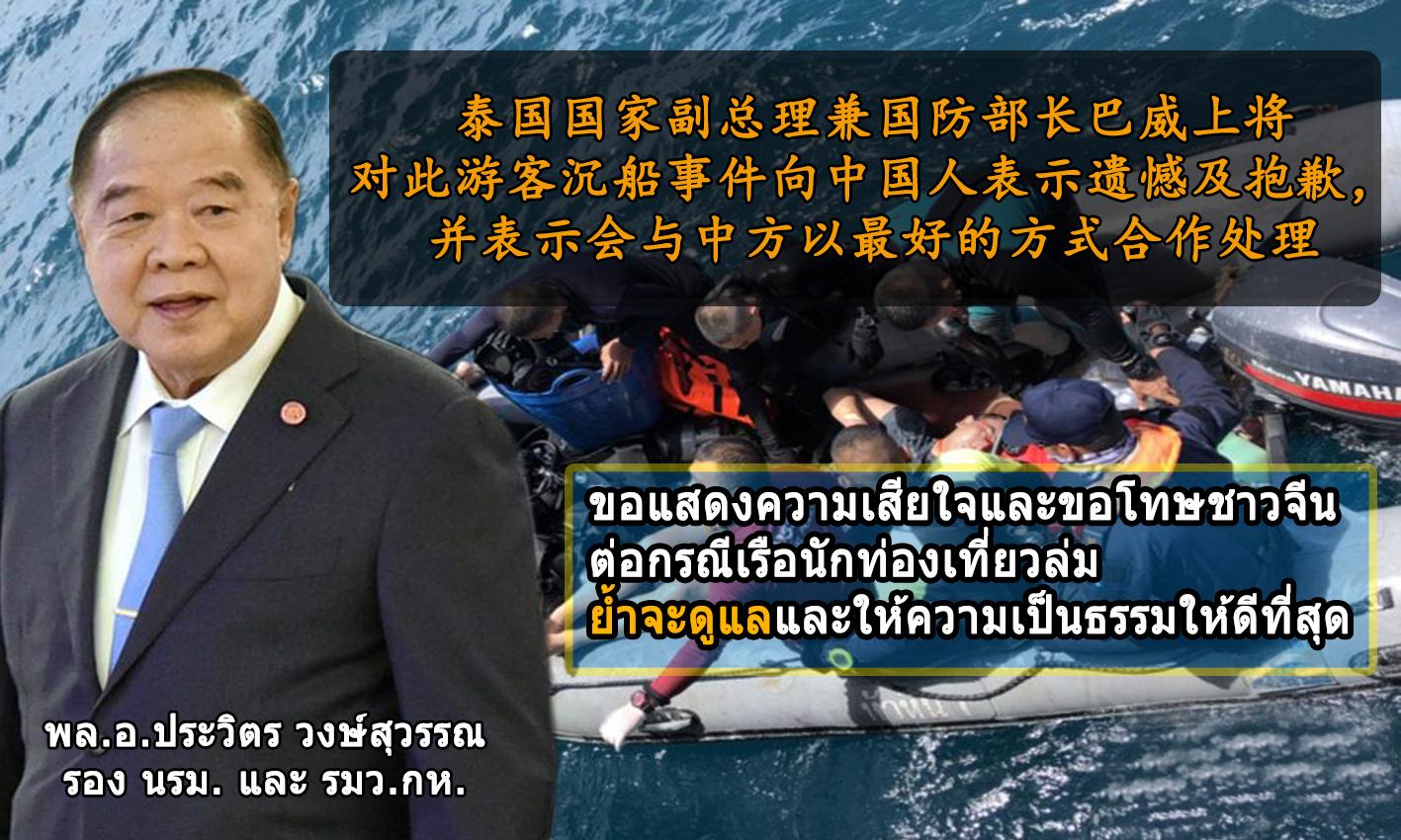 ขอแสดงความเสียใจและขอโทษชาวจีนต่อกรณีเรือนักท่องเที่ยวล่มย้ำจะดูแลและให้ความเป็นธรรมให้ดีที่สุด