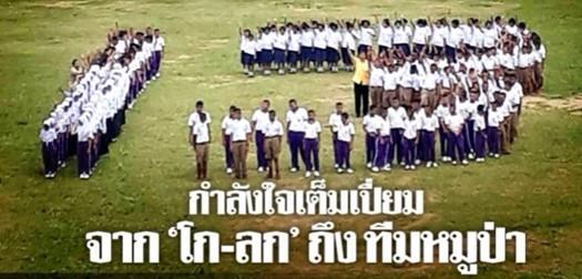 """นักเรียน โก-ลก ให้กำลังใจทีม หมูป่า """"พล.อ.สุรเชษฐ์ ชัยวงศ์ หัวหน้าผู้แทนพิเศษของรัฐบาล/รัฐมนตรีช่วยว่าการกระทรวงศึกษาธิการ ร่วมกับนักเรียนแปลสัญญาณเลข13"""""""
