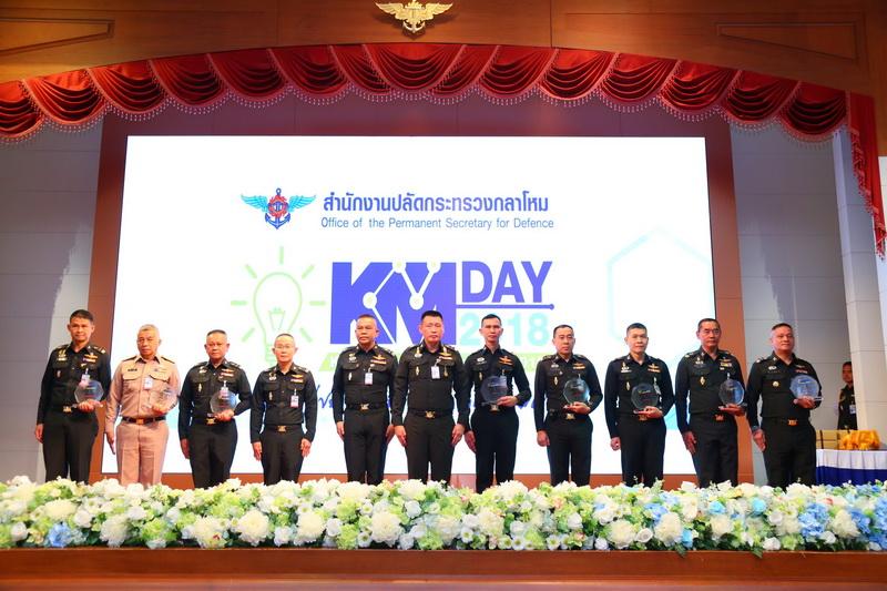 พิธีเปิดงานนิทรรศการ KM DAY สำนักงานปลัดกระทรวงกลาโหม 2018