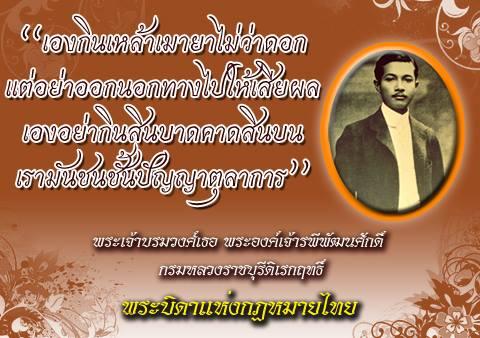 7 สิงหาคม วันรพี วันรำลึกพระบิดาแห่งกฎหมายไทย