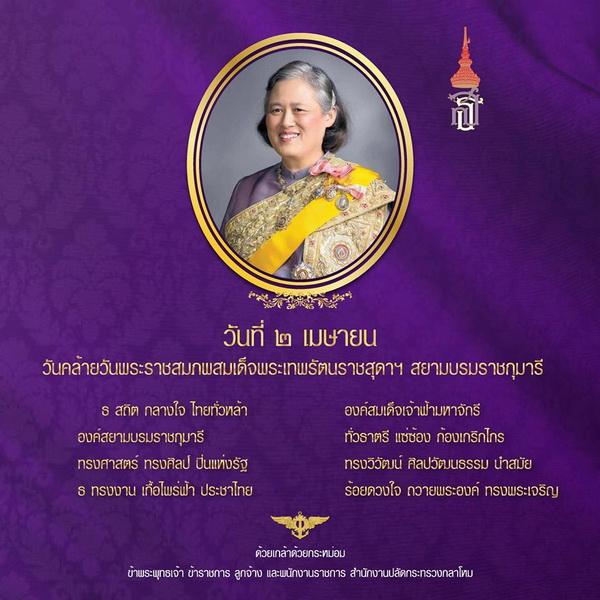 วันคล้ายวันพระราชสมภพสมเด็จพระเทพรัตนราชสุดาฯ สยามบรมราชกุมารี