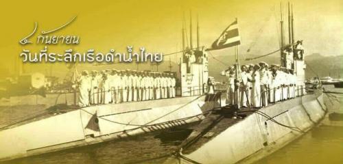 4 กันยายน วันที่ระลึกเรือดำน้ำไทย