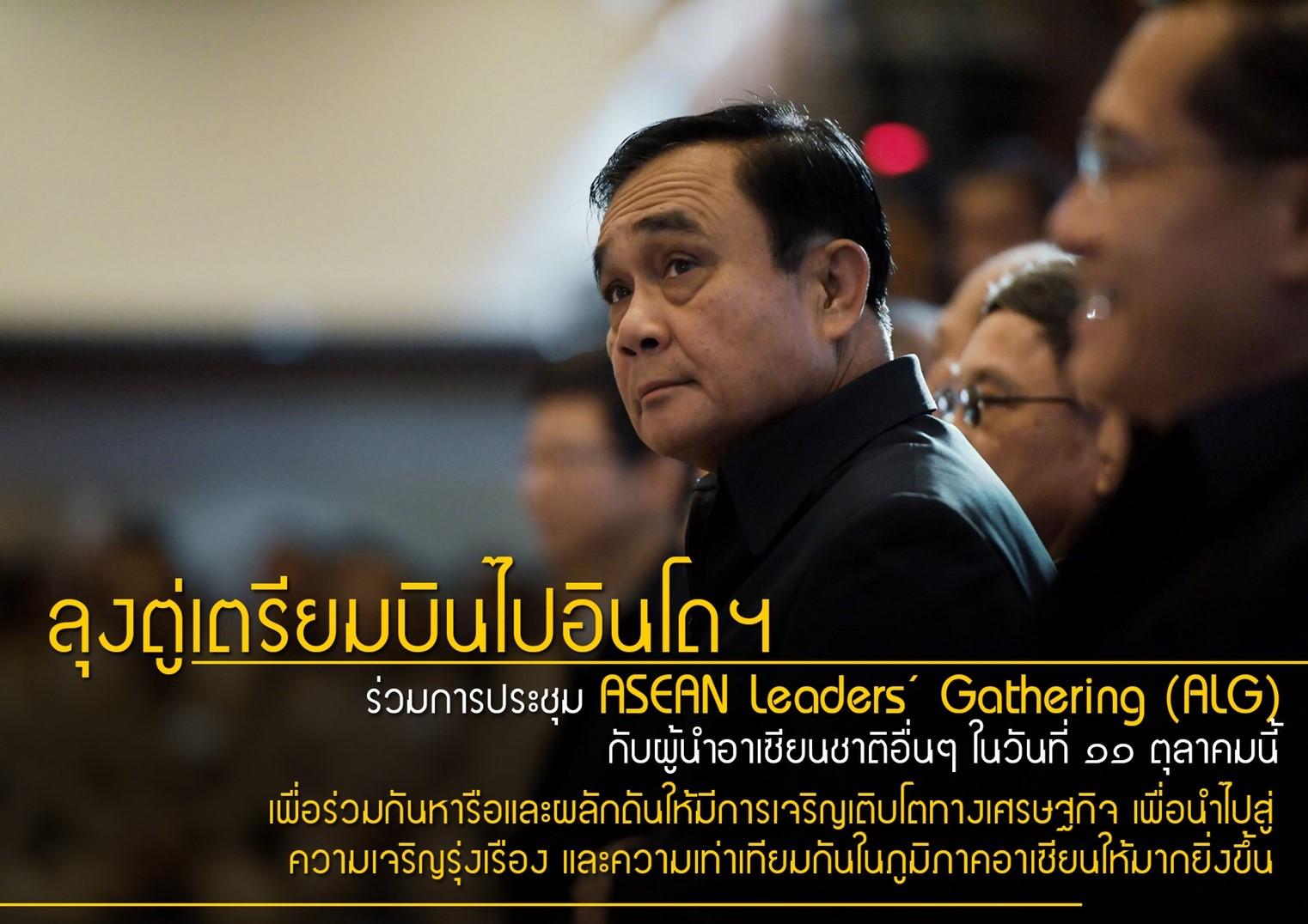 """ลุงตู่!! เตรียมบินไปประเทศอินโดนีเซีย ️ร่วมการประชุม """"ASEAN Leaders' Gathering"""" กับผู้นำอาเซียนชาติอื่นๆ ในวันที่ 11 ต.ค. นี้"""