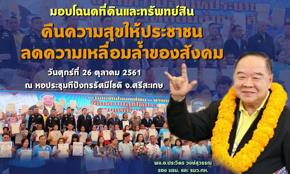 มอบโฉนดที่ดินและทรัพย์สิน คืนความสุขให้ประชาชน ลดความเหลื่อมล้ำของสังคม  พลเอกประวิตร วงษ์สุวรรณ รองนายกรัฐมนตรีและรัฐมนตรีว่าการกระทรวงกลาโหม