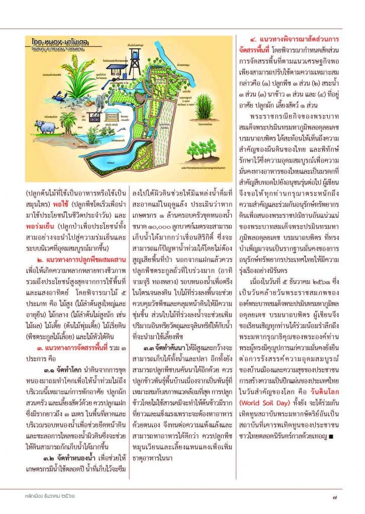 หลักเมือง ธ.ค.61_Page_09