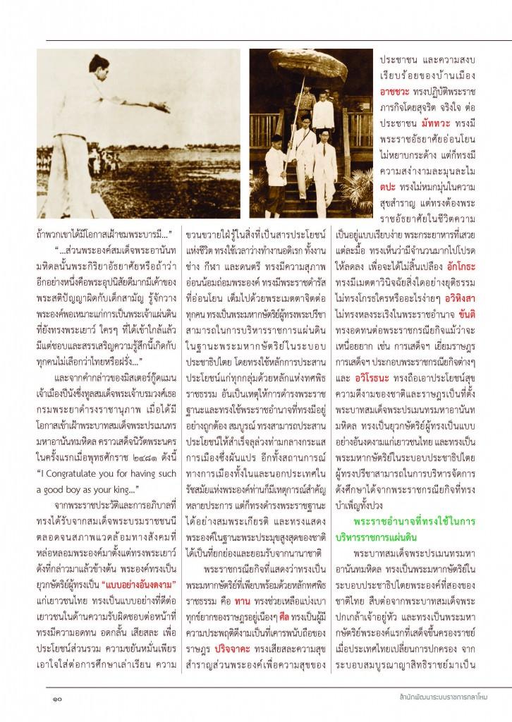 หลักเมือง ธ.ค.61_Page_12