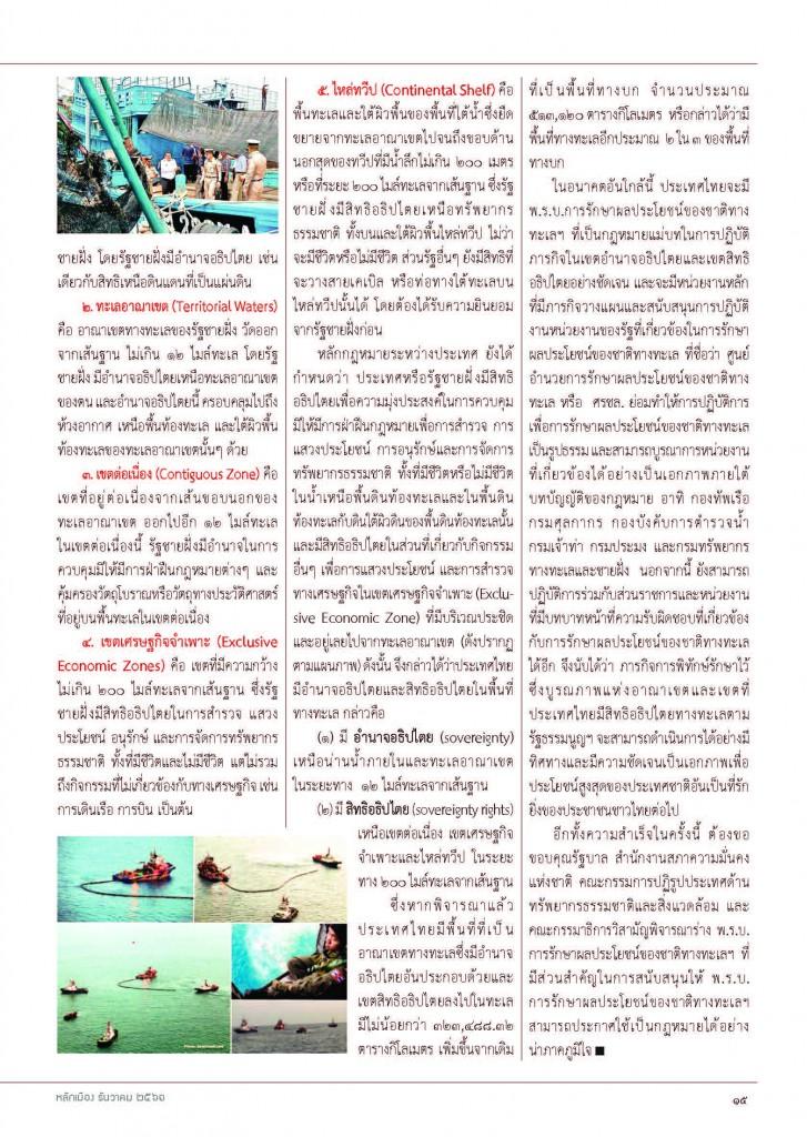หลักเมือง ธ.ค.61_Page_17