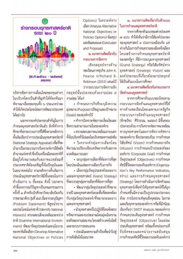 หลักเมือง ธ.ค.61_Page_24
