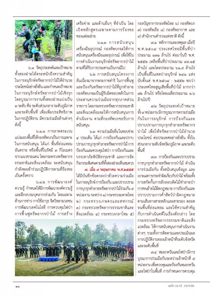หลักเมือง ธ.ค.61_Page_32