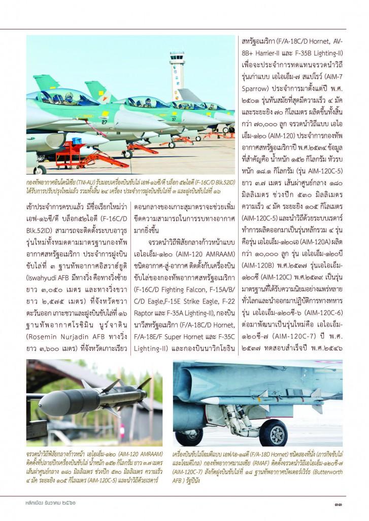 หลักเมือง ธ.ค.61_Page_35