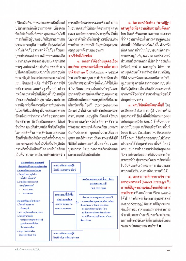 1-64_Page_27