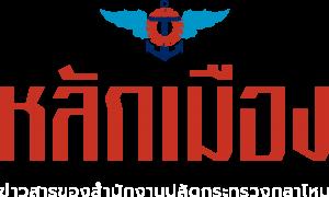 LakmuangOnline_Logo_Primary