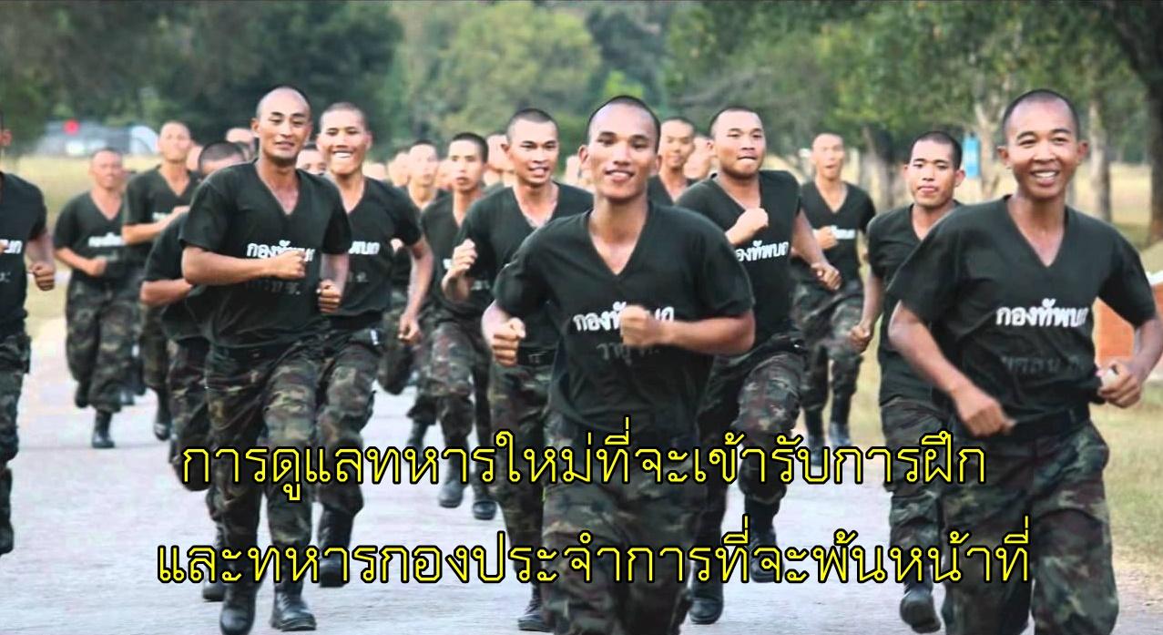 การดูแลทหารใหม่ที่จะเข้ารับการฝึก และทหารกองประจำการที่จะพ้นหน้าที่
