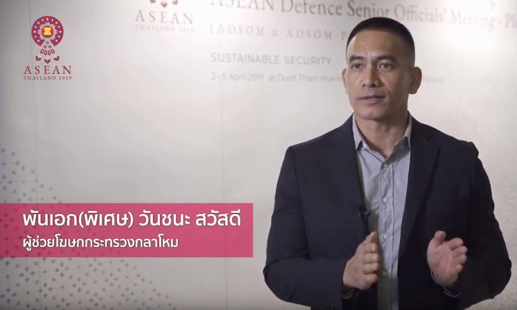 การประชุม ADSOM & ADSOM- Plus ยกให้ประเทศไทยเป็นต้นแบบการแก้ปัญหาประมงผิดกฎหมาย และได้ผลักดันประเด็นการแก้ไขปัญหาฝุ่นละอองร่วมกันระหว่างประเทศสมาชิก เข้าไปในการหารือด้วย
