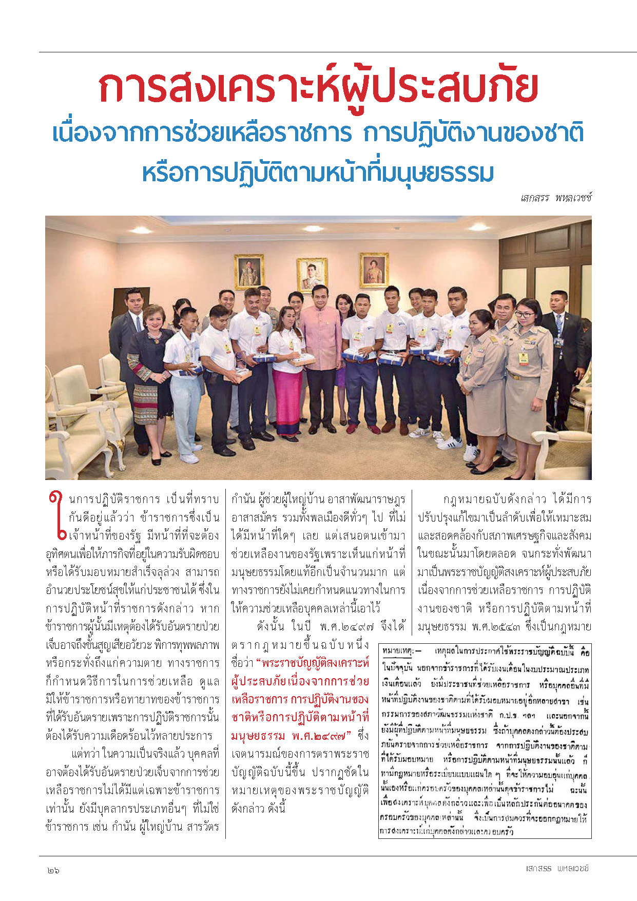 -_Page_28