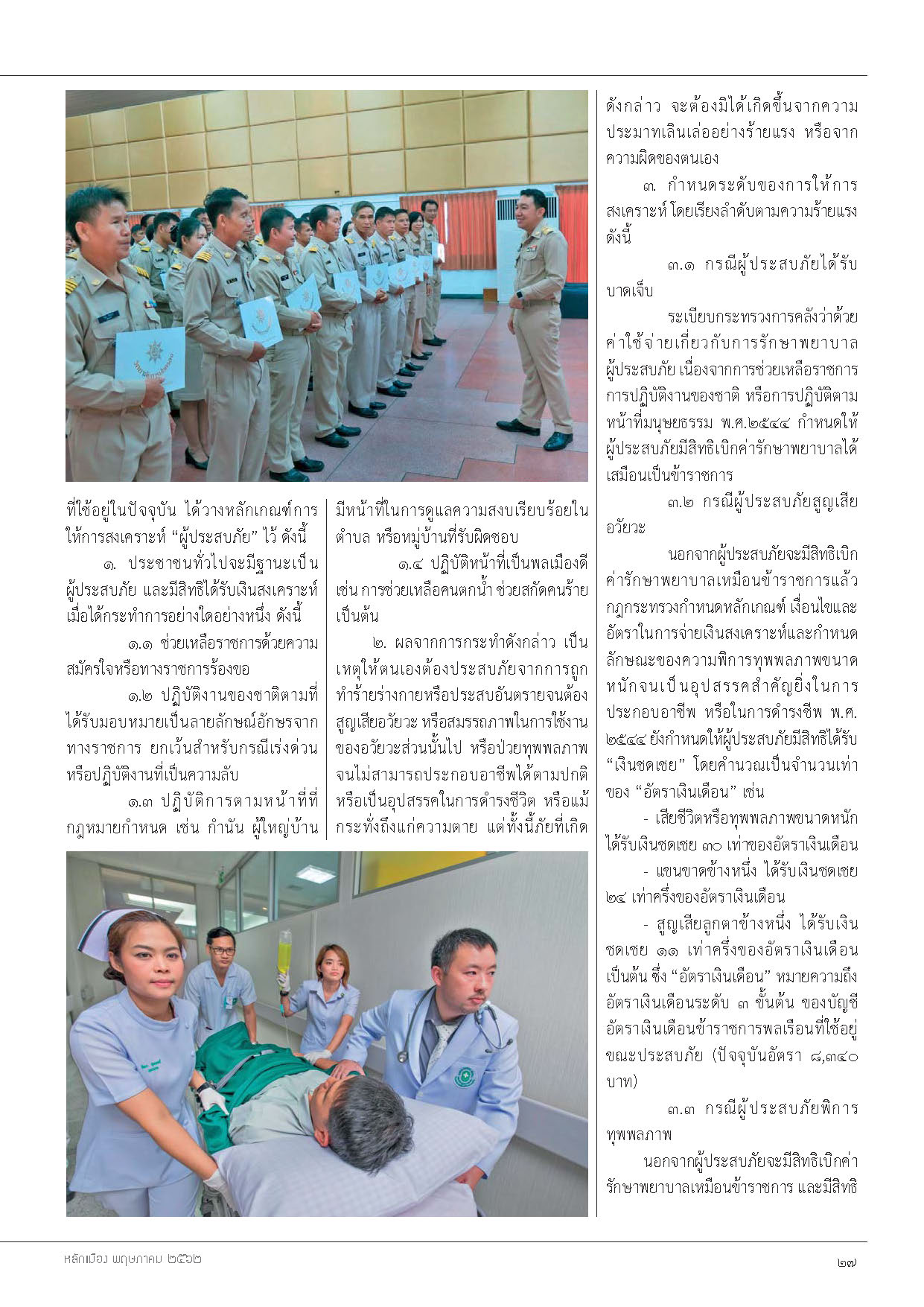 -_Page_29