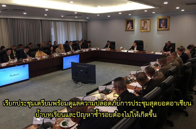 เรียกประชุมเตรียมพร้อมดูแลความปลอดภัยการประชุมสุดยอดอาเซียน ย้ำบทเรียนและปัญหาซ้ำรอยต้องไม่ให้เกิดขึ้น