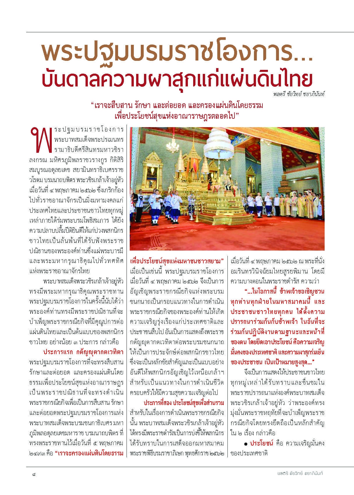 LM_Page_10